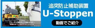 U-Stoppen紹介動画
