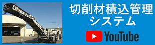 切削材積込管理システム紹介動画