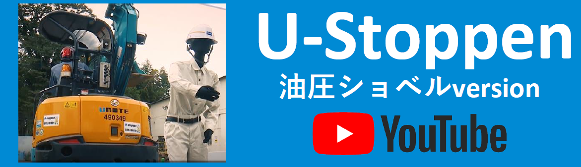 U-Stoppen紹介動画(バックホウ))