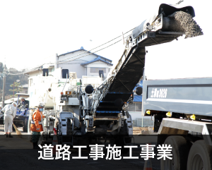 道路工事施工事業