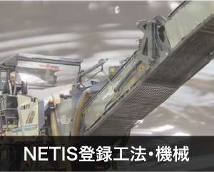 NETIS登録工法・機械