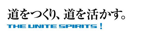 THE UNITE SPIRITS!道をつくり、道を活かす。