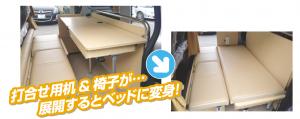 ビジネスカー 机&椅子